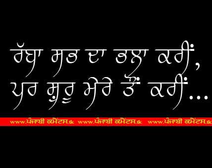 Funny Punjabi Quotes On Prayer