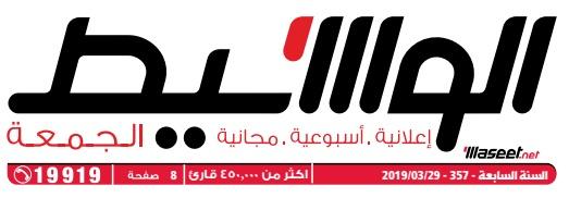 وسيط الاسكندرية عدد الجمعة 29 مارس 2019 م