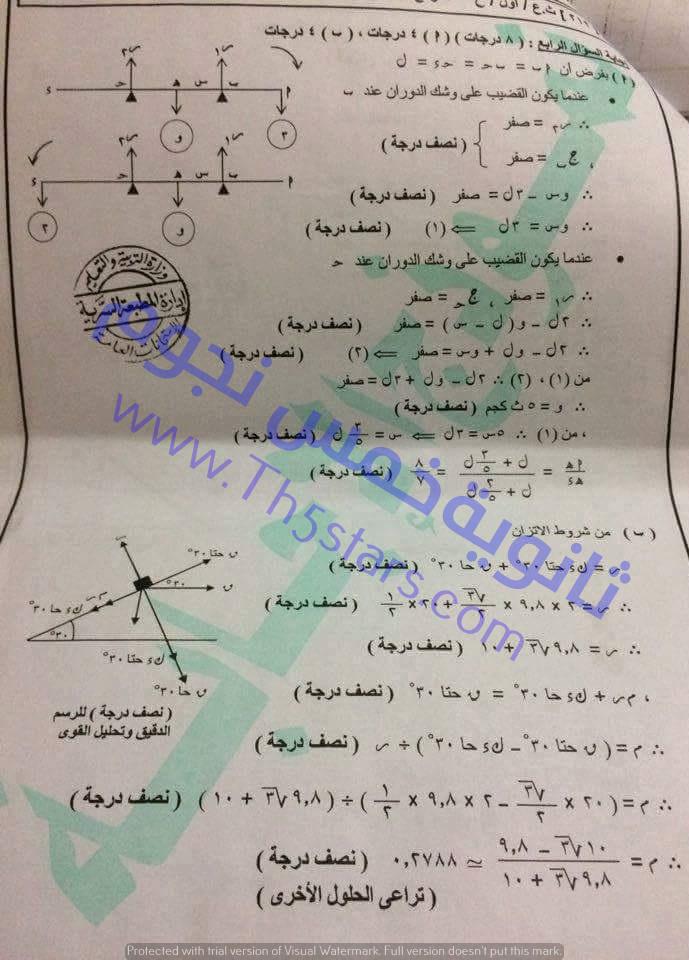 نموذج إجابة امتحان الاستاتيكا الرسمي ثانوية عامة 2016 دور اول نظام حديث رياضيات تطبيقية السؤال الرابع
