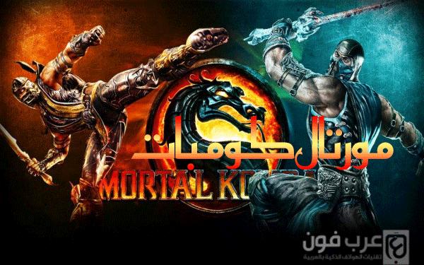 تحميل لعبة Mortal Kombat X للاندرويد مهكرة