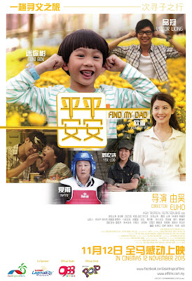 《平平安安》Premiere Screening Date: 11th Nov 2015 (Wed) Time: 9pm Venue: GSC Paradign Mall
