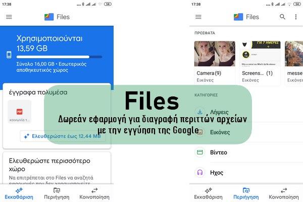Files - Δωρεάν εφαρμογή από την Google για διαγραφή περιττών αρχείων