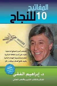 تحميل كتاب المفاتيح العشرة للنجاح pdf