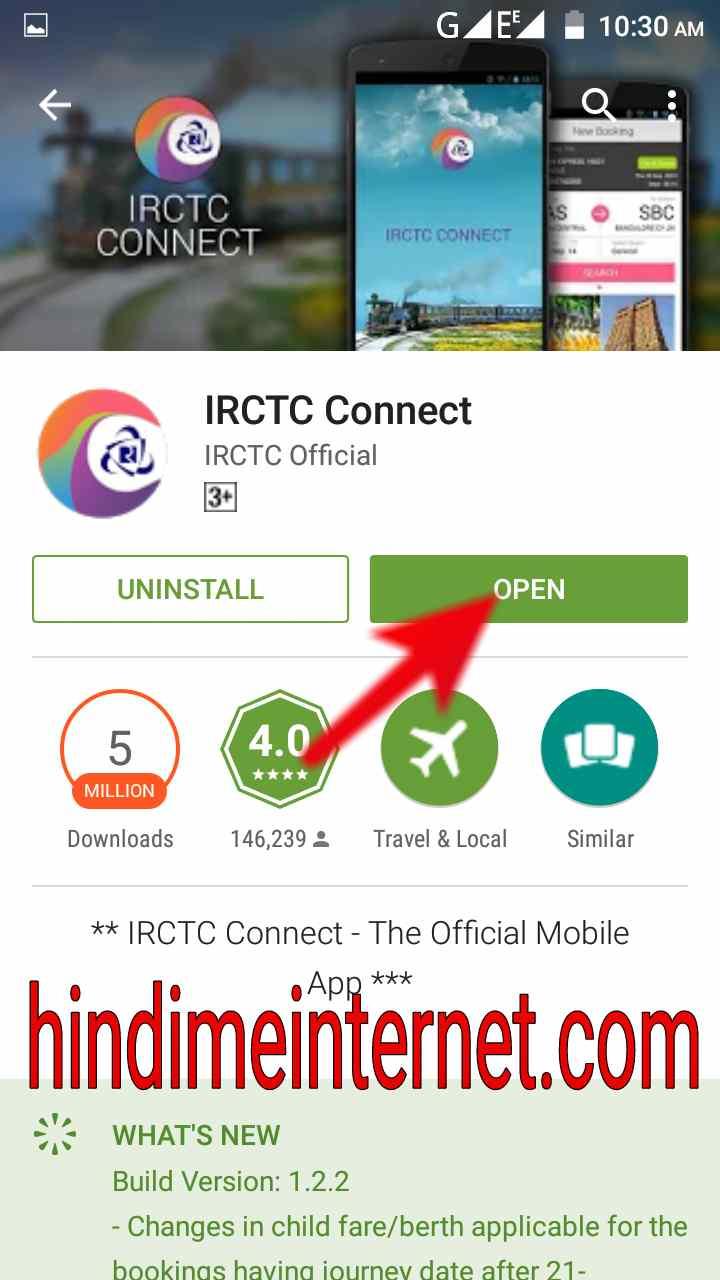 Railway Ka App Download karna hai