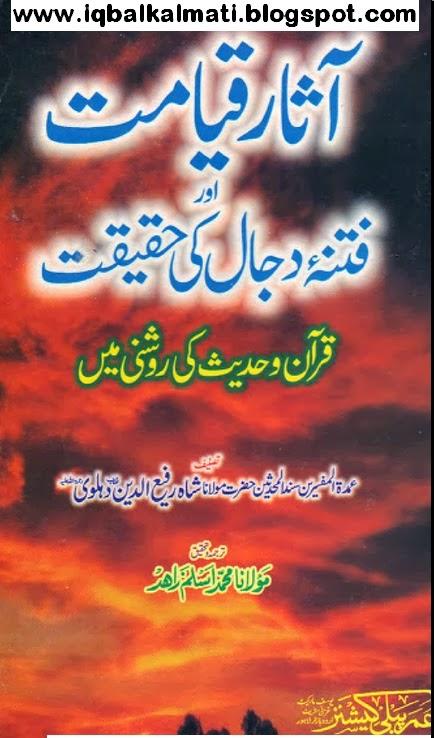 Aasaar e Qayamat Aur Fitna e Dajjal Ki Haqiqat By Shaykh Shah Rafi -ud- Deen Dehlvi (r.a)