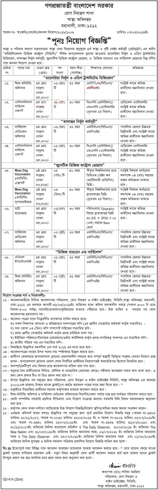 Directorate of Health Services Job Circular 2019