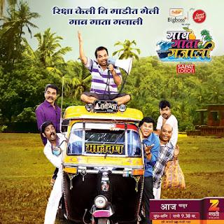 Gaav Gata Gajali Cast