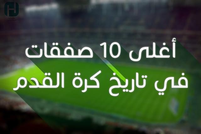 أغلى 10 صفقات في تاريخ كرة القدم