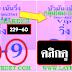 มาแล้ว...เลขเด็ดงวดนี้ 2ตัวตรงๆ หวยซอง บัวผันเน้นวิ่งVIP แบ่งปันฟรี งวดวันที่ 2/5/61