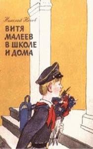 Vichia Maleev ở nhà và ở trường