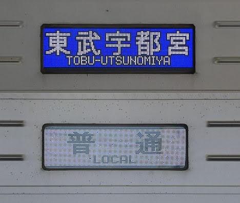 東武日光線・宇都宮線 普通 東武宇都宮行き2 20400型