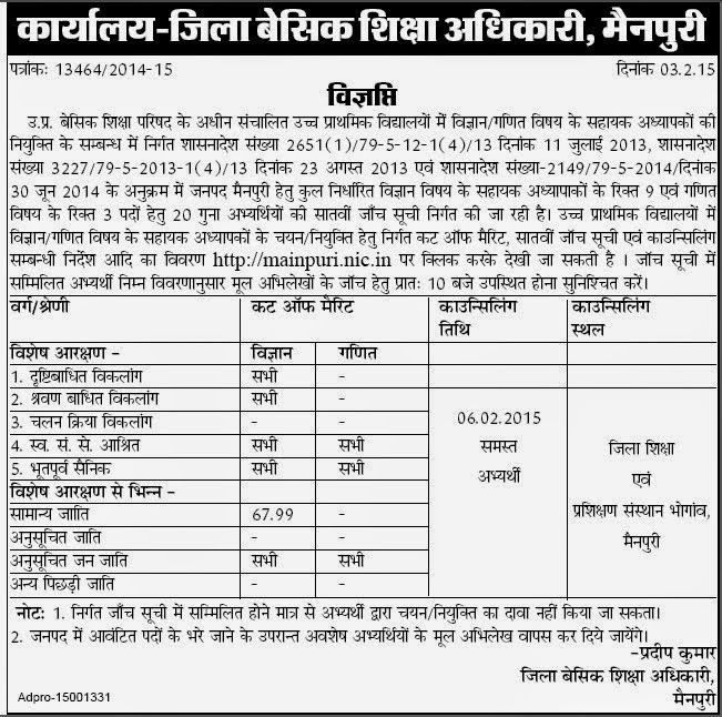 Mainpuri UP 29334 7th cut off