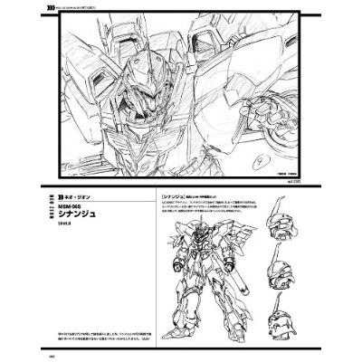 Mobile Suit Gundam Unicorn 'Inside Animation Works