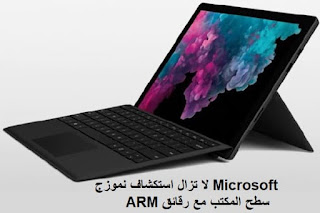 Microsoft لا تزال استكشاف نموزج سطح المكتب مع رقائق ARM