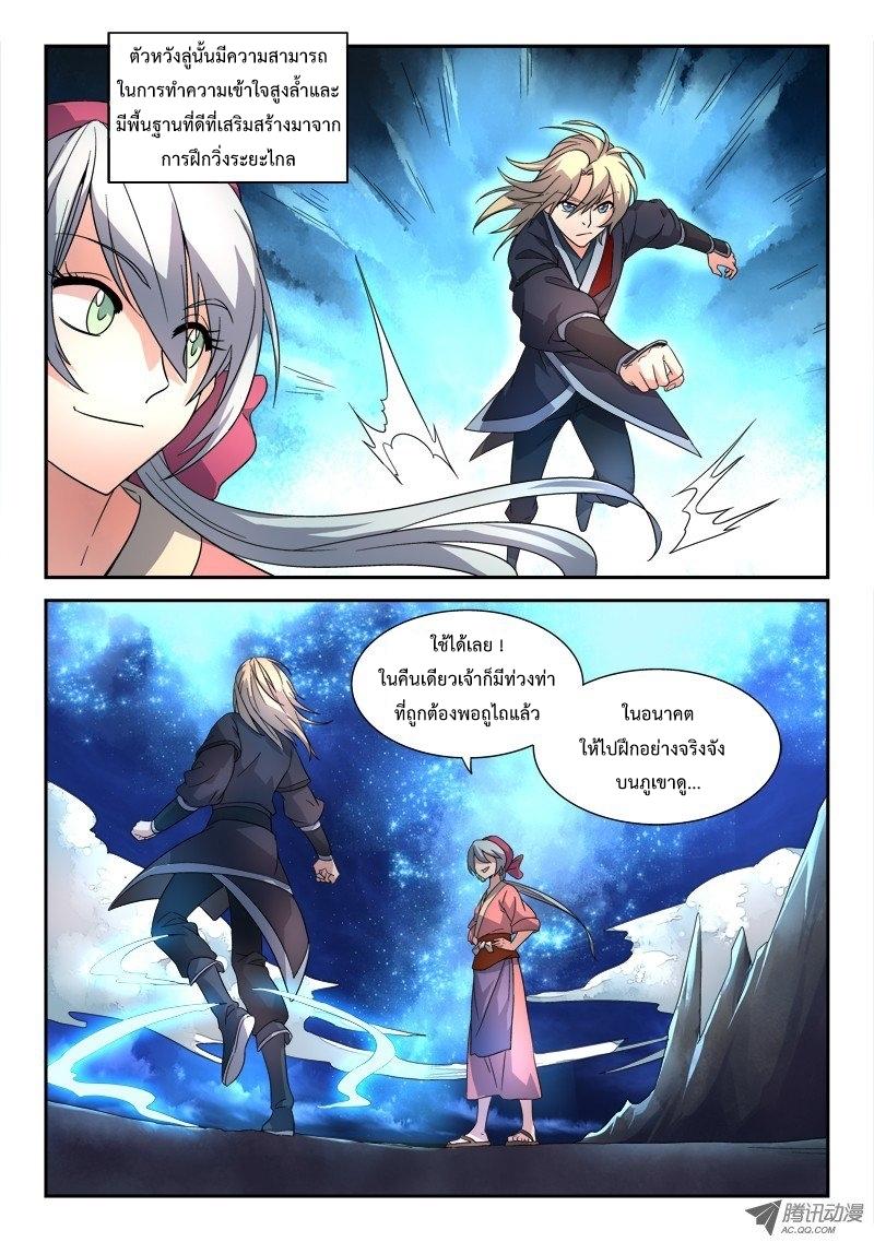 อ่านการ์ตูน Spirit Blade Mountain 37 ภาพที่ 6