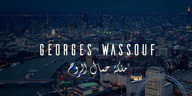 كلمات اغنية جورج وسوف - ملكة جمال الروح مكتوبة