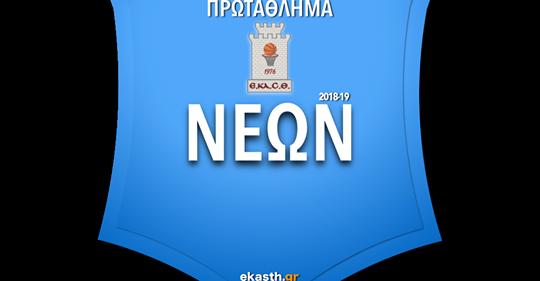 Το πρόγραμμα της δεύτερης φάσης του πρωταθλήματος νέων της ΕΚΑΣΘ
