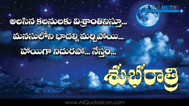 Good-Night-Wallpapers-Telugu-Quotes-Wishes-for-Whatsapp-greetings-for-Facebook-Images-Life-Inspiration-Quotes-images-pictures-photos-freeGood-Night-Wallpapers-Telugu-Quotes-Wishes-for-Whatsapp-greetings-for-Facebook-Images-Life-Inspiration-Quotes-images-pictures-photos-free