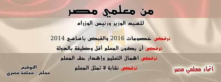 لرفض وقفتهم اتحاد معلمي مصر يطالب ويحذر رئيس الوزراء بوقف الخصومات وانتخاب نقابة تمثلهم