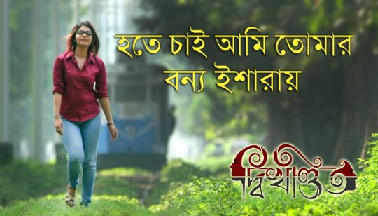 Churi Jay Lyrics from Dwikhondito Bengali Movie
