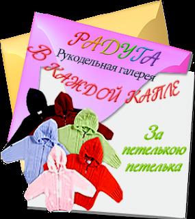 ~Рукодельная галерея 2018~