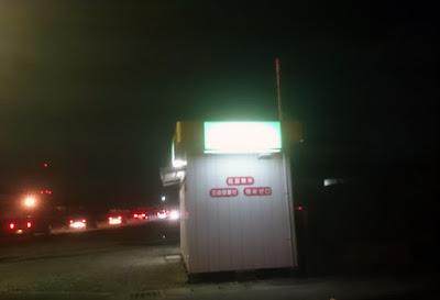 夜の無人コイン精米所。 ここで米ヌカを頂いたことはございません。