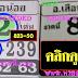 มาแล้ว...เลขเด็ดงวดนี้ 3ตัวตรงๆ หวยซอง อ.เสือน้อย งวดวันที่ 1/2/61