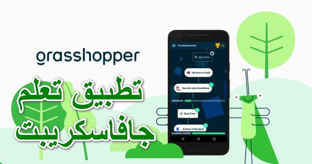 تطبيق Grasshopper لتعلم Javascript مجانا على الهواتف الذكية