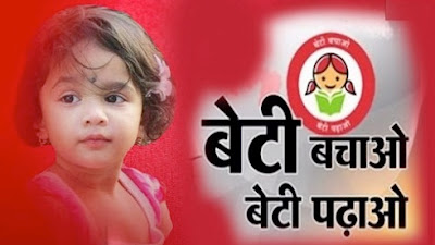 बेटी बचाओ बेटी पढाओ पर निबंध - Beti Bachao Beti Padhao Essay In Hindi