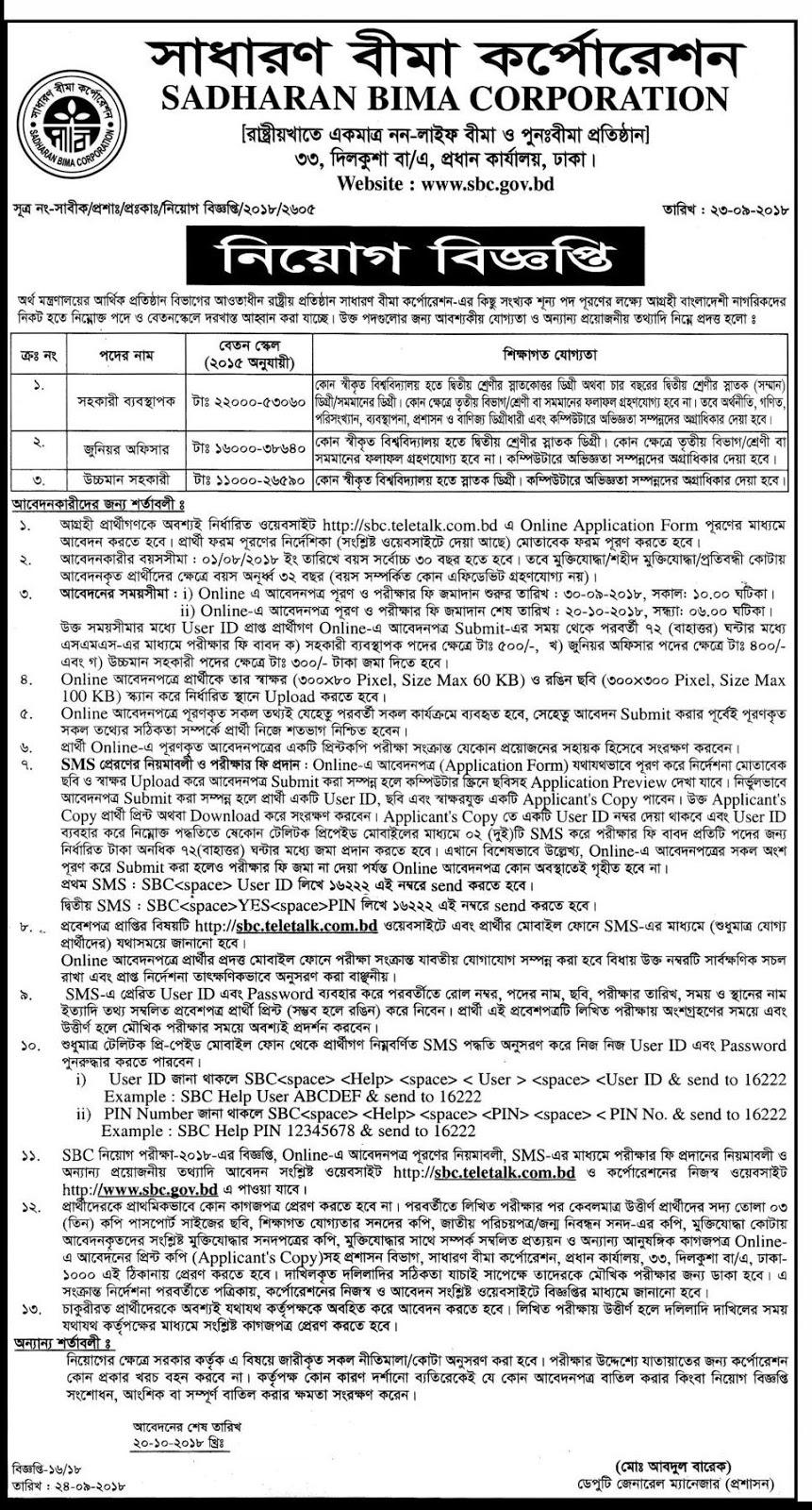 Sadharan Bima Corporation Job Circular 2018