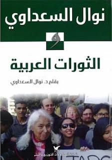 تحميل كتاب نوال السعداوي والثورات العربية pdf - نوال السعداوي