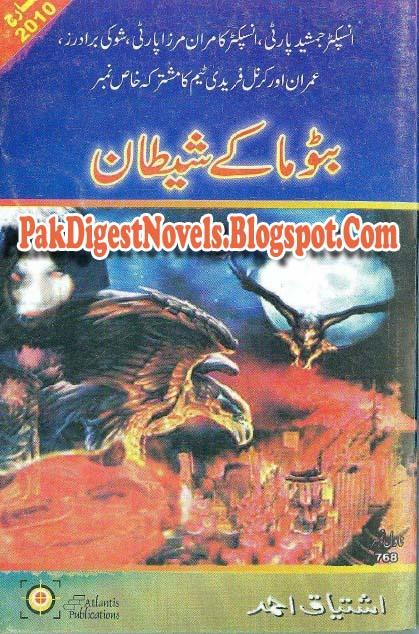 Batuma Kay Shaitaan Novel By Ishtiaq Ahmed Pdf Free Download
