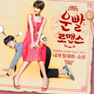 Chord : Soyou (Sistar) - Tell Me (OST. Lucky Romance)
