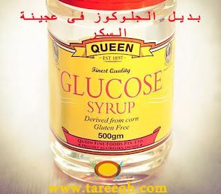 بديل الجلوكوز فى عجينة السكر