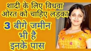 शादी के लिए लड़की चाहिए shadi ke liye ladki