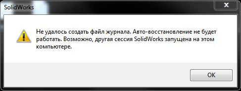 Ошибка Solidworks
