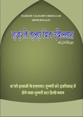 Hazrat Talha bin Ubaidullah pdf in Hindi