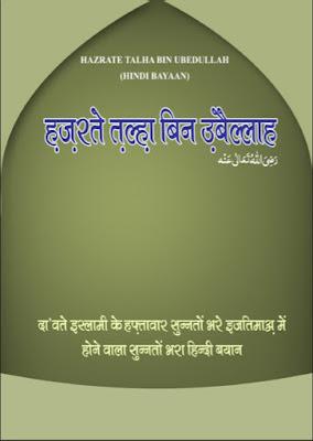 Hazrat Talha bin Ubaidullah