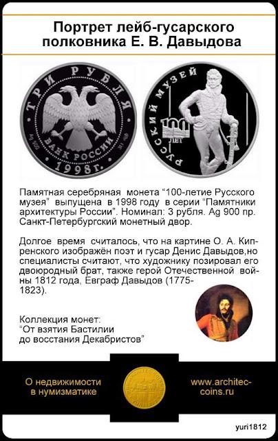 Монета 3 рубля, 1998 г.. 100-летие Русского музея. Портрет лейб-гусарского полковника Е. В. Давыдова