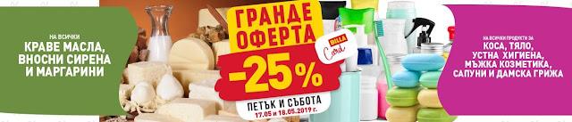 БИЛА ГРАНДЕ ОФЕРТИ