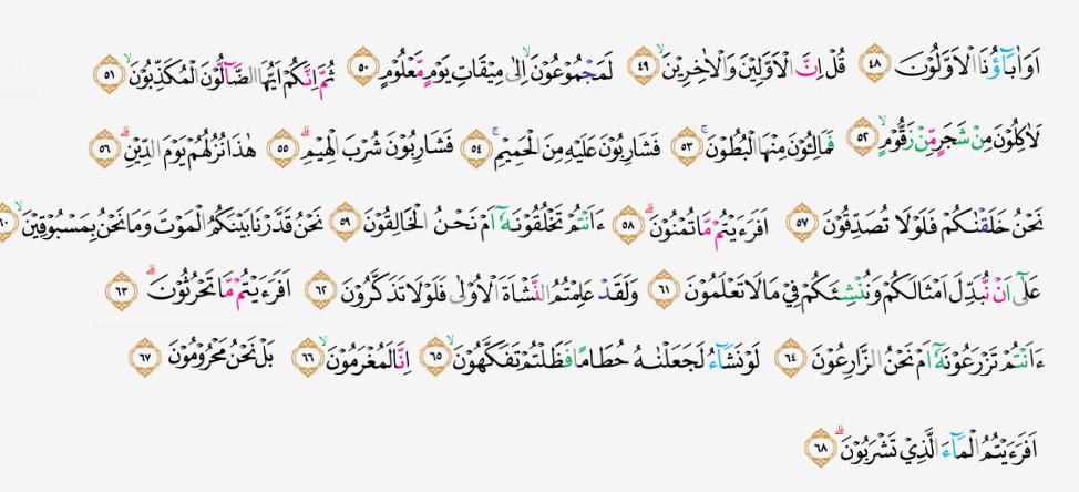 Tajwid Surat Al Waqiah Ayat 48 68 Masrozak Dot Com