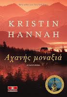 http://www.culture21century.gr/2018/06/axanhs-monaksia-ths-kristin-hannah-book-review.html