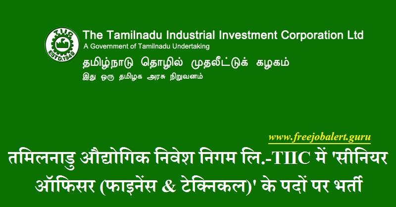 TIIC Recruitment 2018