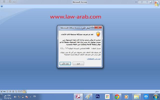 اجندة المحامي
