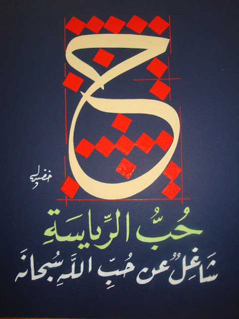 kaligrafi pepatah