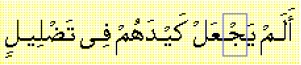 Surat Al-Fiil ayat 2
