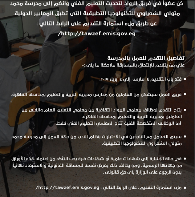 تفاصيل التقديم لوظائف معلمين بمدرسة مدرسة محمد متولى الشعراوى للتكنولوجيا التطبيقية 2019
