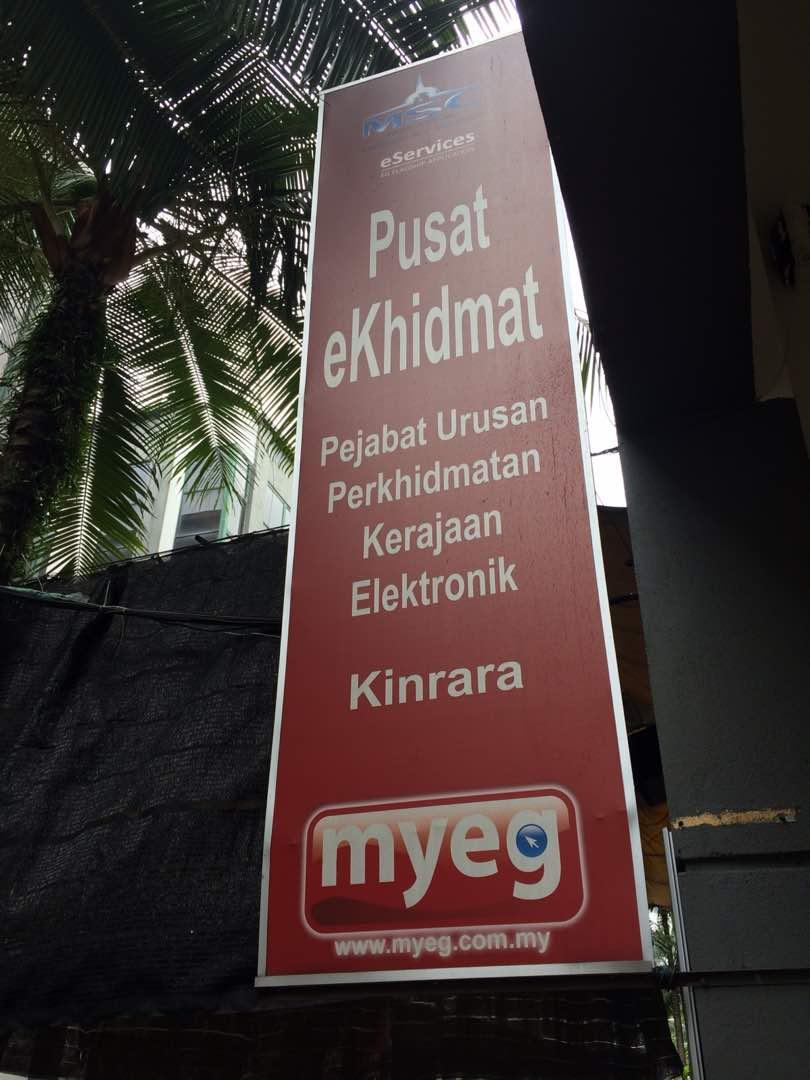 Kiosk Myeg Puchong Ujian Undang Undang Komputer Di Bawah Perkhidmatan Myeg Myspeed