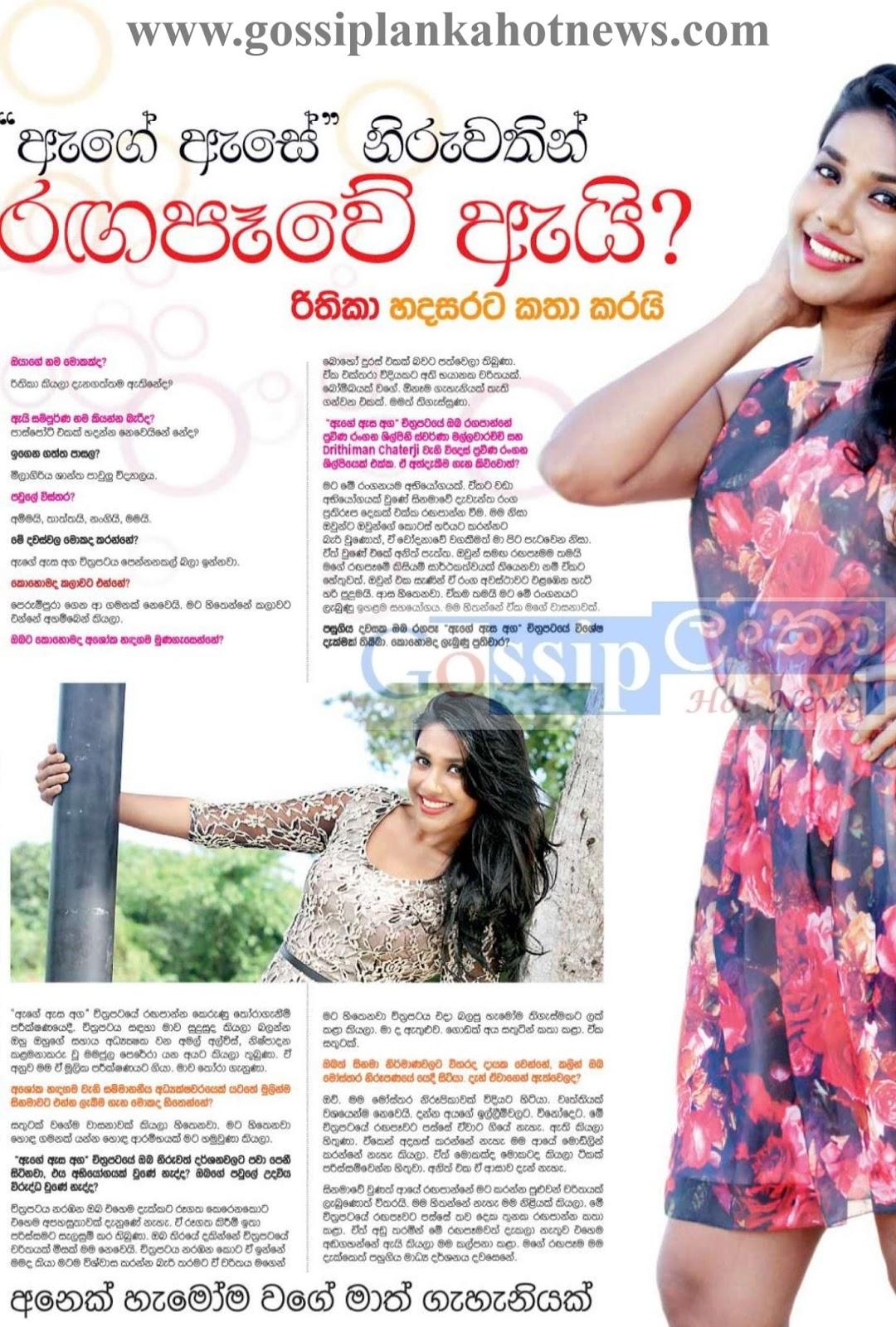 Rithika Kodithuwakku Sri Lankan Actresses