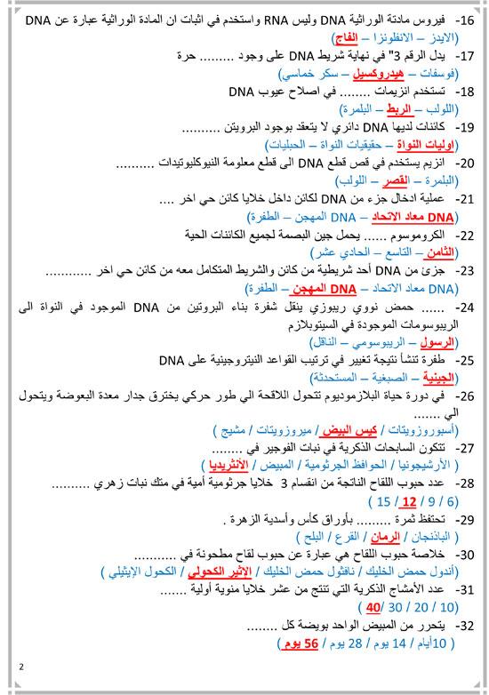 أقوى مراجعة أحياء للثانوية العامة س و ح في 9 ورقات فقط! مستر شريف الحوت 2